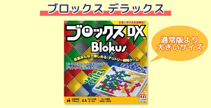 通常版より大きいサイズの『ブロックスデラックス』