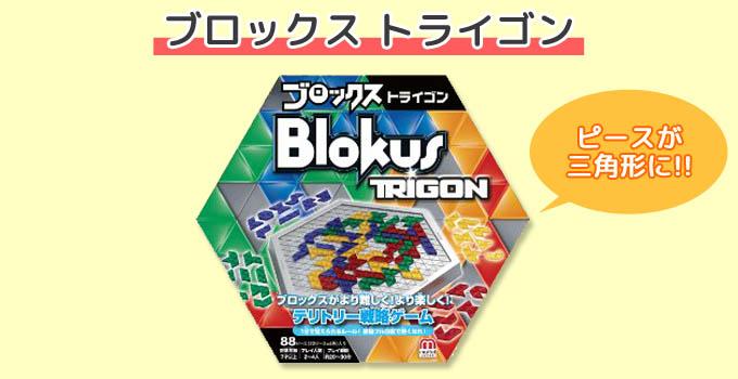 ブロックスシリーズを全種類紹介『ブロックストライゴン』