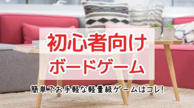 ボードゲーム初心者におすすめ!! 簡単&お手軽な軽量級ゲーム12選