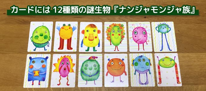 カードには12種類の『ナンジャモンジャ族』が描かれている