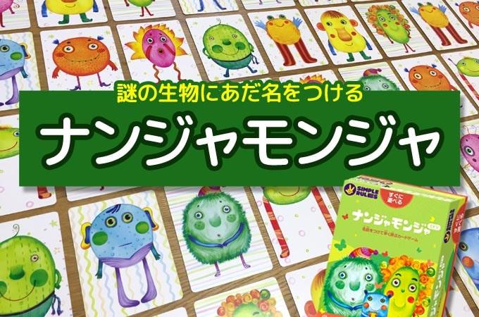 ナンジャモンジャ:謎生物に変なあだ名をつける大爆笑必至のカードゲーム