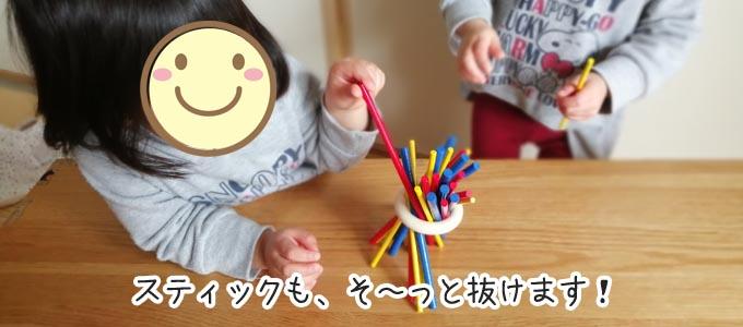 スティッキーを2歳5ヵ月の子供が遊ぶ「スティックをそ~っと抜ける」
