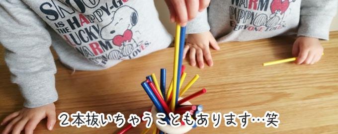 スティッキーを2歳5ヵ月の子供が遊ぶ「2本抜いちゃうときもあります」