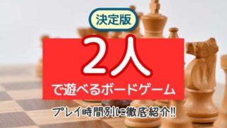 『2人用ボードゲームのおすすめ26選』カップルでも楽しい2人で遊べるゲーム集