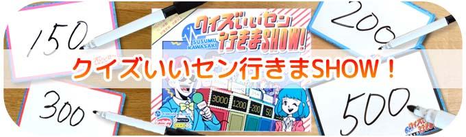 9人・10人でできるパーティー系ボードゲーム『クイズいいセンいきまSHOW!』