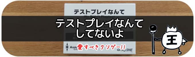 パーティー系ボードゲーム『テストプレイなんてしてないよ』
