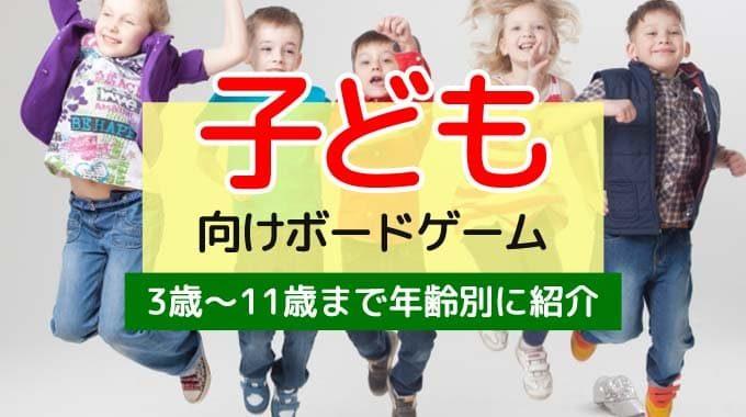 【2020年】子供向けのおすすめボードゲーム26選(3歳・4歳・5歳~小学生)