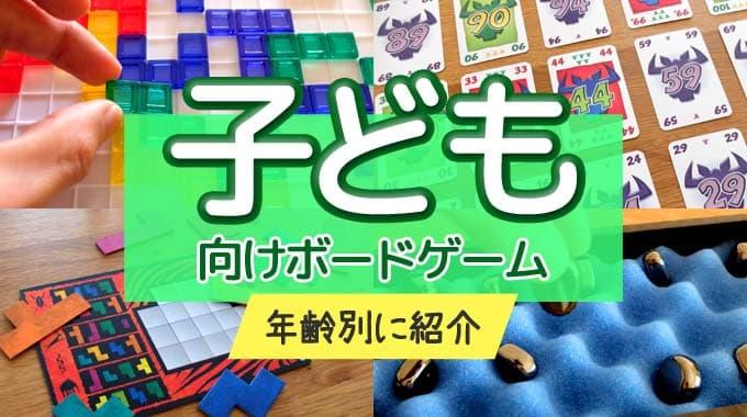 【年齢別】子供ウケ抜群のおすすめボードゲーム31選