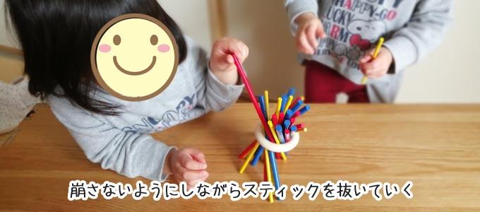 我が家の幼児(3歳双子)のボードゲームデビューがこのバランスゲーム