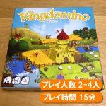 『キングドミノ』ボードゲーム初心者やファミリーにおすすめの新定番