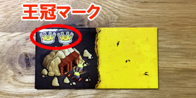 キングドミノ:土地タイルに描かれている王冠マーク