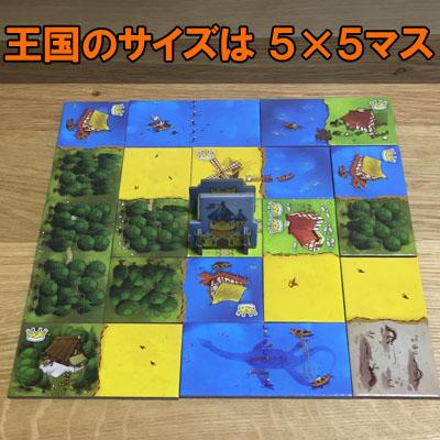 キングドミノ:王国のサイズは5×5マス