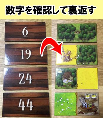 キングドミノ:数字を確認して裏返し、地形の描かれた面を表にする