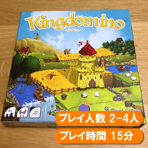 ボードゲーム「キングドミノ」