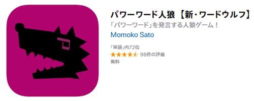 無料アプリ「パワーワード人狼」