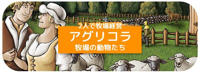 2人用のおすすめボードゲーム『アグリコラ牧場の動物たち』