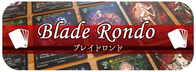 1人で遊べるソロプレイ向きボードゲーム『ブレイドロンド』