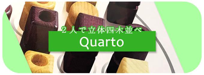 2人用のおすすめボードゲーム『クアトロ』