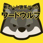 ワードウルフ:1人だけお題が違う!?新しい人狼系アプリゲーム
