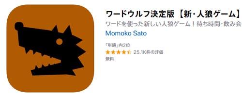 無料アプリ『ワードウルフ決定版』
