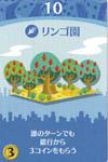 街コロの施設「リンゴ園」