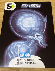 キングオブトーキョー:カード「巨大頭脳」