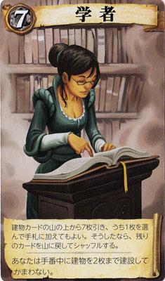 あやつり人形新版|新しいキャラクター「学者」