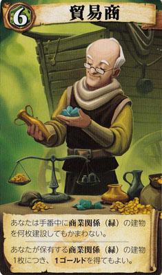 あやつり人形新版|新しいキャラクター「貿易商」