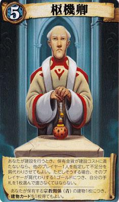 あやつり人形新版|新しいキャラクター「枢機卿」