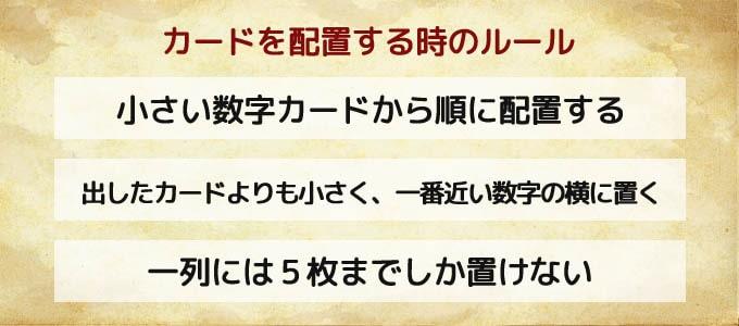 ニムト:カード配置のルール