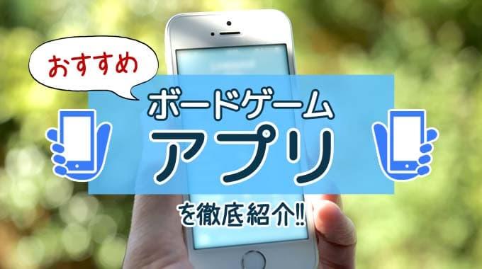スマホで遊べる『ボードゲームアプリ』のおすすめを徹底紹介!!