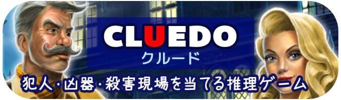 クルード|ボードゲームアプリ