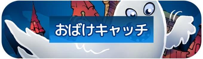 おばけキャッチ|ボードゲームアプリ