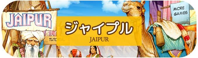 ジャイプル(Jaipur)|ボードゲームアプリ