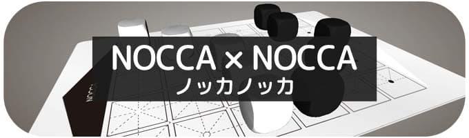 ノッカノッカ|アブストラクト系ボードゲーム