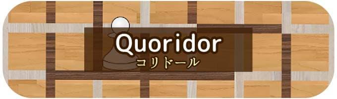 ボードゲームアプリ『コリドール』