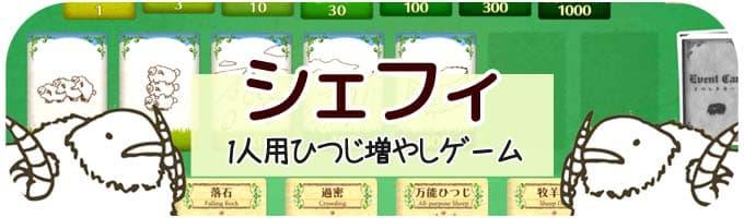 シェフィ(Shephy)|ボードゲームアプリ