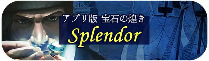 宝石の煌き(Splendor)|ボードゲームアプリ