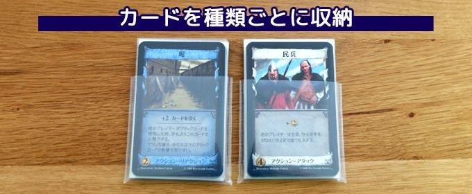 ドミニオンのカードを種類別にまとめて収納