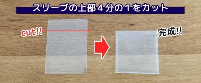 ドミニオンの収納:スリーブの上部「4分の1」をカット