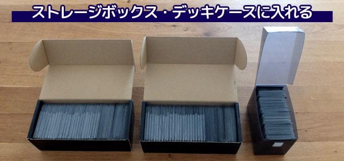 ドミニオンのカードをストレージボックス・デッキケースに収納
