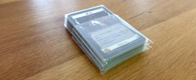 ドミニオンのカードを種類別にまとめて収納(横から映した写真)