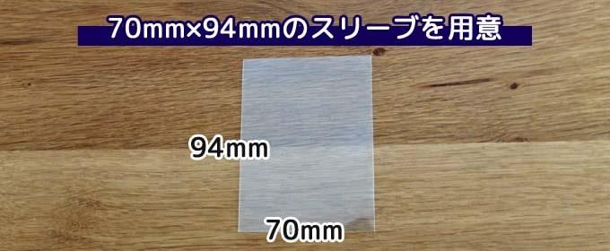 ドミニオンの収納:「70mm×94mm」サイズのスリーブを用意