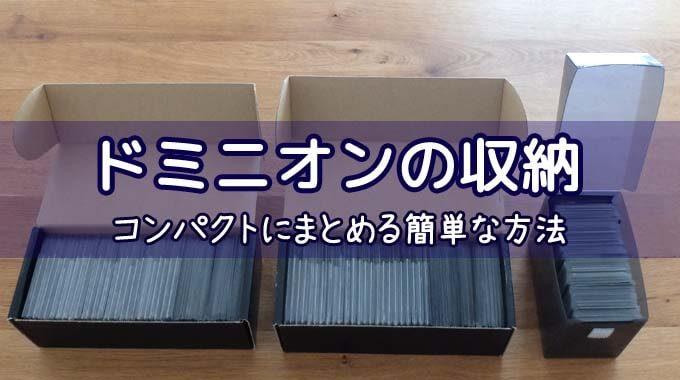 『ドミニオンの収納方法』コンパクトにまとめる簡単なやり方を大公開!!