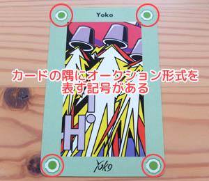 カードの隅にはオークション形式を表す記号がある