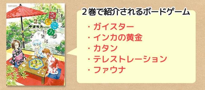 放課後さいころ倶楽部2巻で紹介されるボードゲーム「ガイスター」「インカの黄金」「カタン」「テレストレーション」「ファウナ」