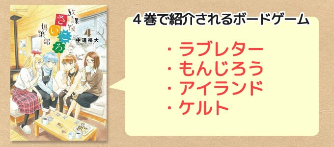 放課後さいころ倶楽部4巻で登場するボードゲームは「ラブレター」「もんじろう」「アイランド」「ケルト」
