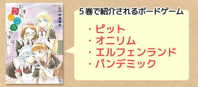 放課後さいころ倶楽部4巻で登場するボードゲームは「ピット」「オニリム」「エルフェンランド」「パンデミック」