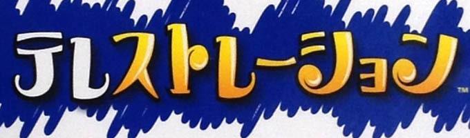 放課後さいころ倶楽部2巻の17話で登場する『テレストレーション』