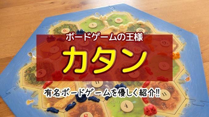『カタン』ボードゲームのルール&レビュー:無人島を開拓して繁栄させよう
